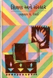 Shikshan Ane Sanskar Gujarati Book