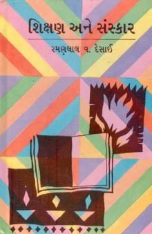Shikshan Ane Sanskar Gujarati Book Written By R V Desai