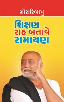 Shikshan rah batave ramayan Gujarati Book Written By Morari bapu