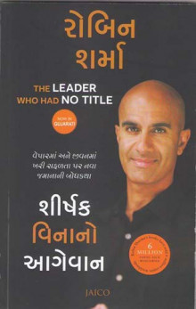 Shirshak Vinano Agevan - Leader Who Had No Title In Gujarati Gujarati Book by Robin Sharma