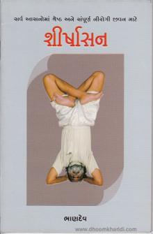 Shirshasan Gujarati Book Written By Bhandev