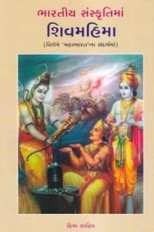 Bharatiya Sanskruti ma Shiv Mahima (book)