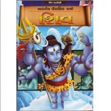 Shiv Gujarati Book Written By General Author
