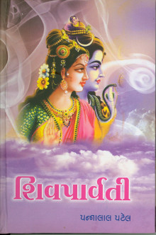 Shiv Parvati Part 1 to 6 - Shivparvati Gujarati Book by Pannalal Patel