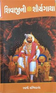 Shivaji Ni Shauryagatha - Shorya Gatha Gujarati Book by Swami Sachidanandji