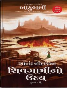 Shivgamino Uday bahubali gujarati book