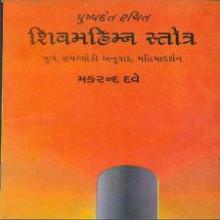Shivmahimna Stotra Gujarati Book by Makarand Dave