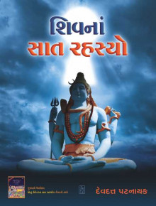 Shiv Na Saat Rahasyo Gujarati Book Written By Devdutt Pattanaik