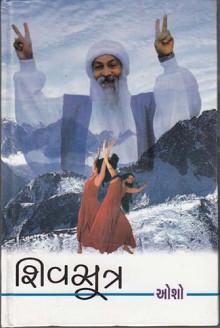 Shivsutra (Pravin) Gujarati Book by Osho