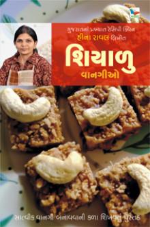 Shiyalu Vangio Gujarati Book Written By Heena Raval