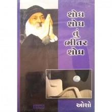 Shodh Shodh Tu Bhitar Shodh Gujarati book by Osho