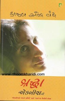 Shraddha Ek Bijani Gujarati Book Written By Kaajal Oza Vaidhya