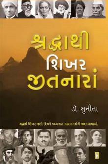 Shraddha Thi Shikhar Jitnaara Gujarati Book by Doctor Sunita