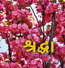 Shradhdha Gujarati Book Written By Dr Harish Parekh