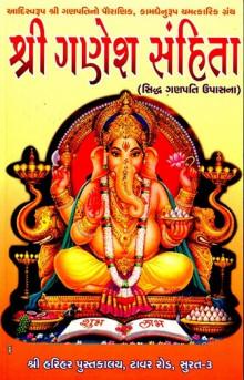 Shri Ganesh Sanhita Gujarati Book Written By Mangilal Khimanji Marvadi