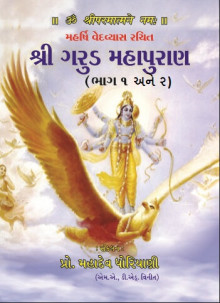 Shree Garud Mahapuran Part 1,2 Gujarati Book