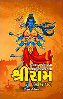 Shri Ram Ekavan Gujarati Book by Viral Vaishnav Buy Online