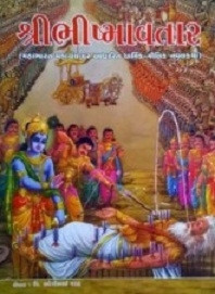 Shree Bhishm Avtar Gujarati (book)