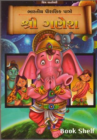 Shree Ganesh  Gujarati Book Written By General Author