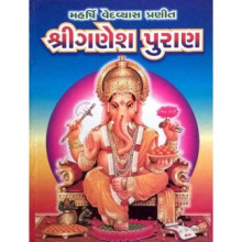 Shree Ganesh Puran Gujarati Book Written By General Author