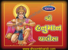 Shree Hanuman Chalisa Gujarati Book by