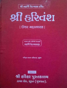 Shree Harivansh Gujarati Book Written By General Author