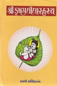 Shree Krishna Leela Rahasya (krushnalila) Gujarati Book by Swami Sachidanandji