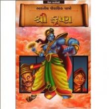 Shree Krushna  Gujarati Book Written By General Author