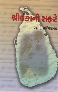 Shree Lanka Ni Safare Gujarati Book by Swami Sachidanandji