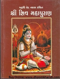 Shree Shiv Mahapuran Ved Vyas Rachit in Gujarati