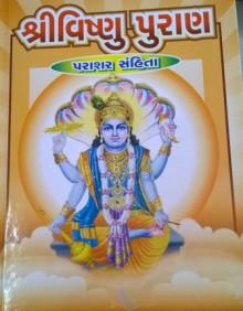 Shree Vishnupuran Gujarati Book Written By Harendra Shukla