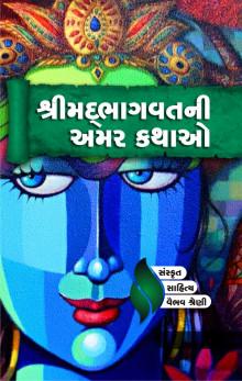 Shreemad Bhagavatni Amar Kathao