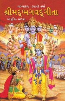 Shrimad Bhagvad Gita - Adhunik Vyakhya  Gujarati Book Written By General Author