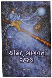 Shrimad Bhagavat Rahasya Gujarati Book Written By Bhandev