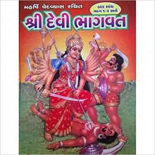 Shreemad Devi Bhagavat