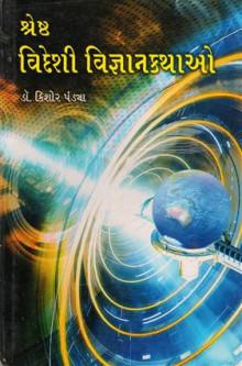 Shresht Videshi Vignankathao Gujarati Book by Dr Kishor Pandya