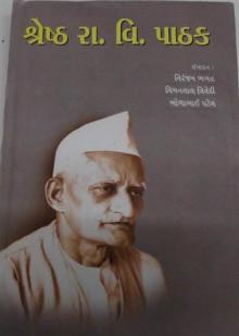 Shreshth R  V  Pathak Gujarati Book by Niranjanbhai Bhagat