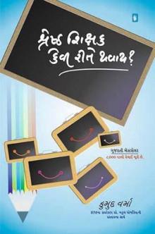 Shreshth Shikshak Kai Rite Thavay Gujarati Book by Kumud Varma