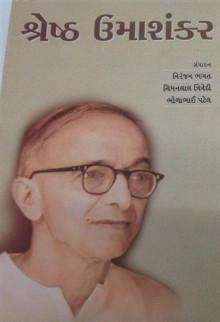 Shreshth Umashankar Gujarati Book by Niranjanbhai Bhagat