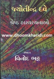 Shreshtha Hasya Rachanao - Jyotindra Dave Gujarati Book by Jyotindra Dave