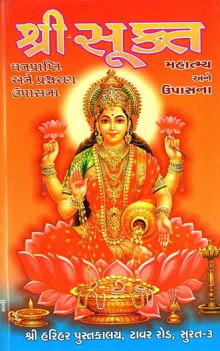 Shree Sukt Mahatmay Ane Upasna Gujarati Book Written By General Author
