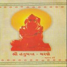 Shri Hanumant Charane Gujarati Book by Makarand Dave