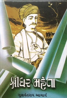 Shridhar Mehta Gujarati Book by Gunvantray Aacharya Buy Online with Cash On Delivery and Best Discount Offer