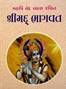 Shrimad Bhagwat Book in Gujarati by Maharshi Ved Vyas Buy Online - મહર્ષિ વેદ વ્યાસ રચિત શ્રીમદ ભાગવત