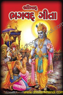Shrimad Bhagvat Gita - Anuvad Gujarati Book by