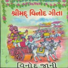 Shrimad Vinod Gita Gujarati Book by Vinod Jani