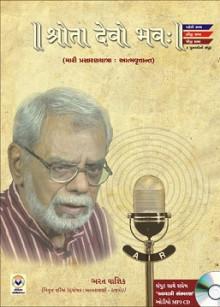 Shrota Devo Bhava Gujarati Book Written By Bharat Yagnik