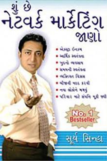 Shu Che Network Marketing Jano Gujarati Book by Surya Sinha