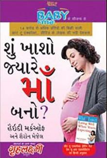 Shu Khasho Jyare Maa Bano Gujarati Book by Haidi Markof