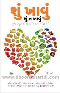 Shu Khavu Shu Na Khavu Gujarati Book by Priti Dave